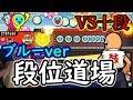 أغنية 【太鼓の達人】ついにブルーVer段位道場がやってきたぞぉぉおおお!!!【段位日記#1】