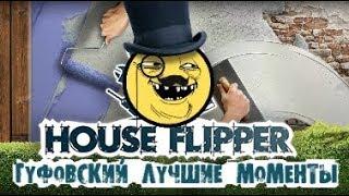 Гуфовский: тюрьма для младенца и чумная швабра своими руками [House Flipper: Лучшее]