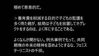 フェミスターリニストの赤い悪魔、千田有紀が「共同親権」に横槍
