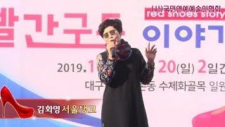 가수김화영,서울탱고,(사)국민연예예술인협회,제6회 향촌…