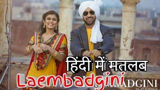 #P2hlyrics #punjabiyoutuber #punjabi2hindi Laembadgini diljeet dosanjh lyrics meaning in hindi