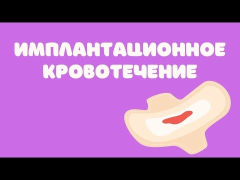 Имплантационное кровотечение - Др. Елена Березовская