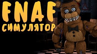 СТАНЬ АНИМАТРОНИКОМ ИЗ FNAF! - FNAF СИМУЛЯТОР  #1