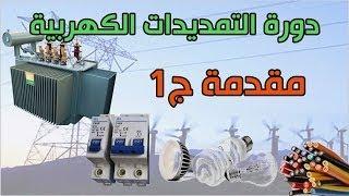 دورة التمديدات الكهربية :: 1- المقدمة ج1