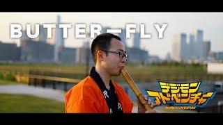 バタフライ Butter-Fly - デジモン アドベンチャー Digimon Adventure(尺八、ピアノカバー)