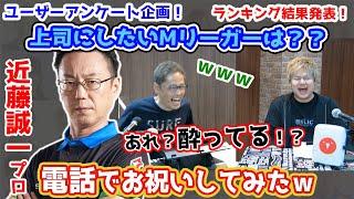 近藤誠一プロ電話出演!上司にしたいMリーガーは!?