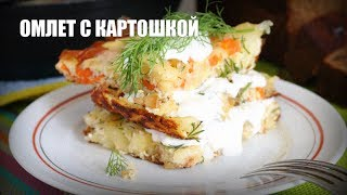 Омлет с картошкой на сковороде — видео рецепт