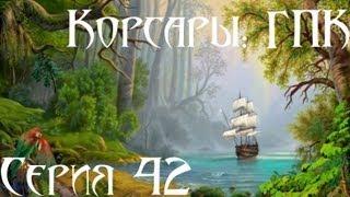 Корсары: ГПК Прохождение С. 42 [Тотемы]