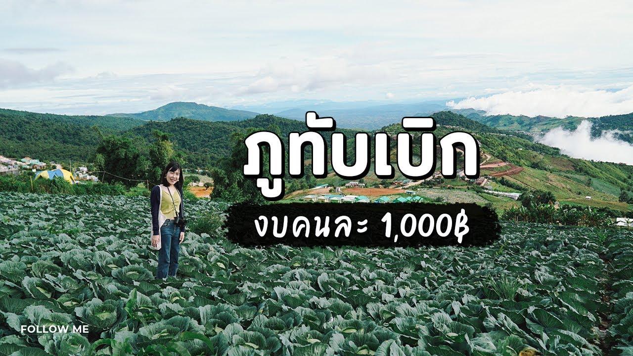 เที่ยวภูทับเบิก 2 วัน 1 คืน - นอนไร่ริมผา กินหมูกระทะ ชมหมอกผาหัวสิงห์ | Follow Me เที่ยวไทย EP.3