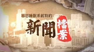 【TVB新聞檔案】江澤民怒斥香港記者(高清不掉幀版)