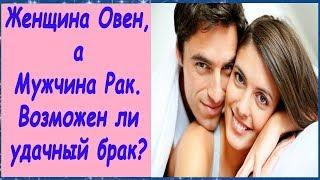 видео Мужчина-Овен и женщина-Рак: Совместимость