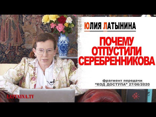 Юлия Латынина / Почему отпустили Серебренникова / LatyninaTV /