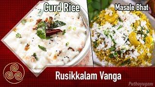 Maharashtrian Masala Bhat Recipe   Curd Rice Recipe   Rusikkalam Vanga   10/08/2018