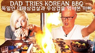 My Dad Tries Korean BBQ (And Almost Kills Us) [한국자막][ENG SUB]