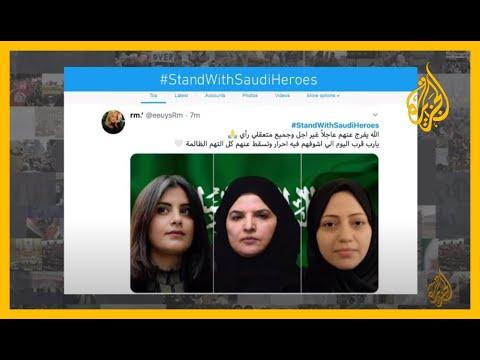 قفوا مع بطلات السعودية.. حملةٌ رقمية للتضامن مع الناشطات السعوديات بعد مرور عامين على اعتقالهن  - 21:59-2020 / 5 / 15