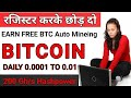 Earn Free Bitcoin Daily 216000 Satoshi - 0.012 BTC A Day - Quickly Earning Trick, Without Investment