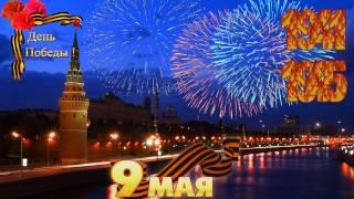 Бесплатный футаж HD День Победы