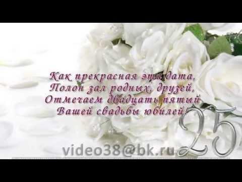С днем серебряной свадьбы поздравления