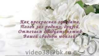 Серебряная свадьба 25 лет Слайд-шоу