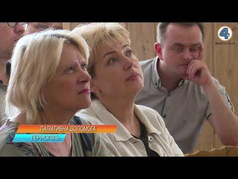 TV-4: Тернопільським лікарям розповіли про сучасне лікування сильного болю у важкохворих людей