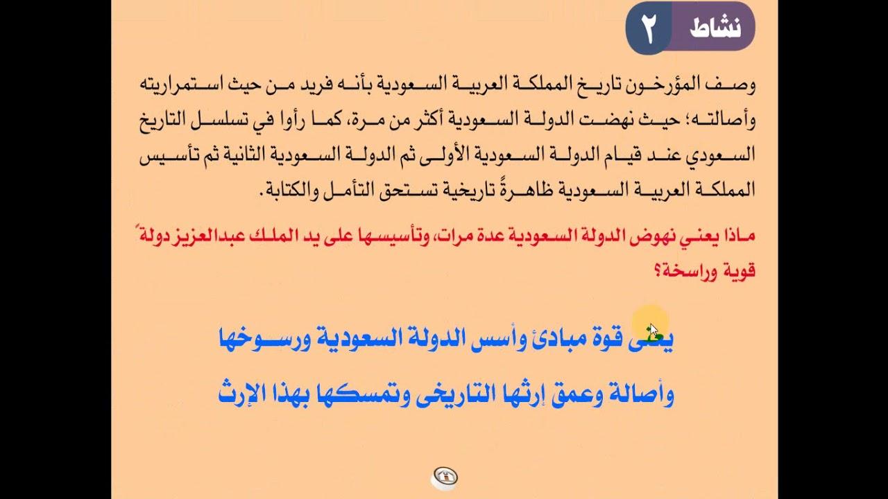 1 اسس المملكة العربية السعودية Youtube