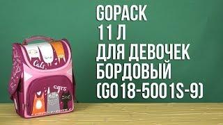 Розпакування GoPack 34х26х13 см 11 л для дівчаток Бордовий GO18-5001S-9
