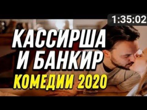 Добрая комедия про бизнес и любовь в перелетах - КАССИРША И БАНКИР @ Русские комедии новинки 2020