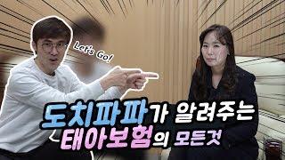 [육아정보] 태아보험ㅣ태아보험가격ㅣ태아보험가입방법 - …