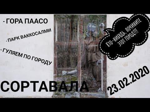 Отдых в Карелии | Сортавала, гора Паасо, Парк культуры, заброшенный госпиталь | 23.02.2020