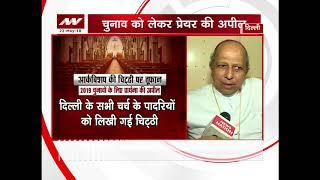Delhi archbishop defends letter calling for prayer campaign before 2019 elections