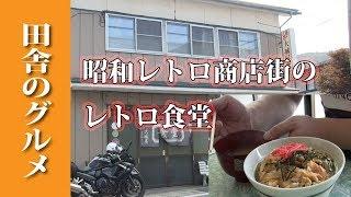 岩手県葛巻町のレトロ食堂で親子丼をいただいてまいりました。 よかった...