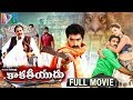 Kakatheeyudu 2019 Latest Telugu Full Movie HD | Taraka Ratna | Yamini | 2019 Latest Telugu Movies