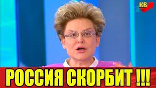 Елена Малышева ПОКИНУЛА Нас!
