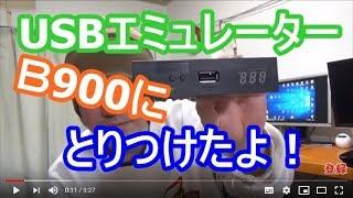 YAMAHA EOS B900にUSBエミュレータを取り付けて見た!【小室哲哉プロデュースシンセサイザー】