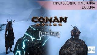 conan Exiles: The Frozen North - Звёздный металл, поиск, добыча#4