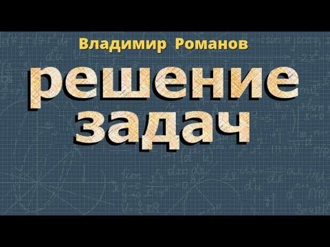 алгебра РЕШЕНИЕ ЗАДАЧ С ПОМОЩЬЮ СИСТЕМ УРАВНЕНИЙ 7 класс
