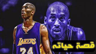 أسطورة كرة السلة كوبي براينت | قصته المؤثرة Kobe Bryant 1978/2020..!!