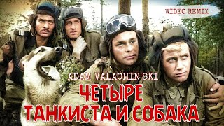 ADAM VALACHIN'SKI - Четыре танкиста и собака (Wideo remix)