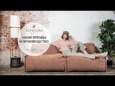"Alpecora & Woolhouse: производство и концепция брендов ООО ""Кампотекс"""