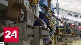 Смотреть видео Россия выделила почти 186 миллионов евро на создание Европейского рентгеновского лазера - Россия 24 онлайн