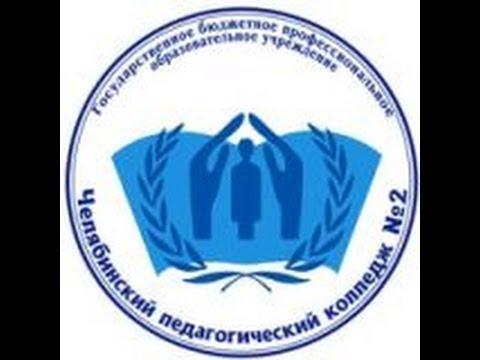 Челябинский педагогический колледж №2