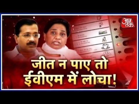 Halla Bol: Mayawati Moves Court Alleging EVM Tampering, Terms BJP's Victory Fraudulent