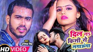 #VIDEO    दिल न किसी से लगाऊंगा    #Abhishek Singh    Dil Na Kisi Se Lgaunga   New Sad Song 2021