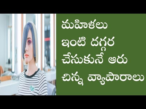6 Small Business Ideas For Housewives I Work From Home jobs I Woman Jobs In Telugu I Telugu Bharathi