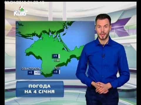 Телеканал Київ: Погода на 04.01.18