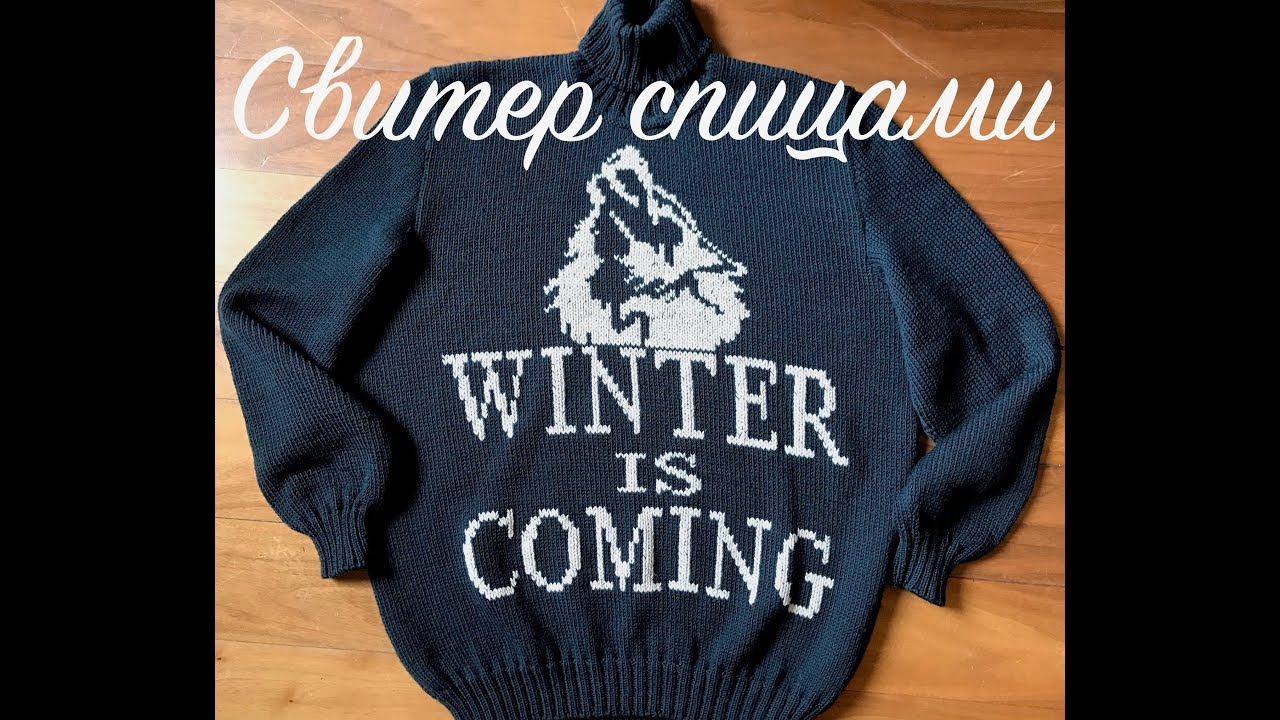 """Свитер """"Winter is coming"""".  Часть четвертая.  Втачивание рукавов и начало обработки горловины."""