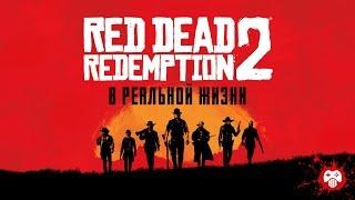 Как выглядел мир Red Dead Redemption 2 в реальности?