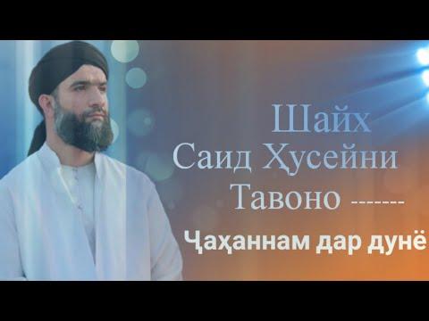 Шайх Саид Ҳусейни