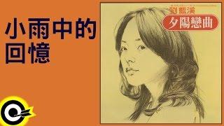 劉藍溪【小雨中的回憶】Official Lyric Video