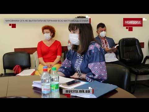 Moy gorod: Чиновники ОГА не выплатили ветеранам всю матпомощь к 9 Мая